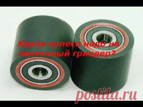 Какое колесо нужно на ленточный гриндер? Скорость движения ленты в ленточном гриндере!