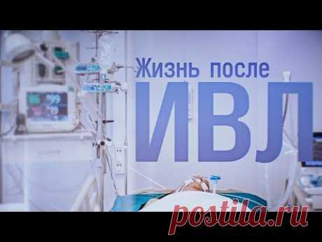 Выжить после ИВЛ | Смертность в России от коронавируса / ЭПИДЕМИЯ с Антоном Красовским