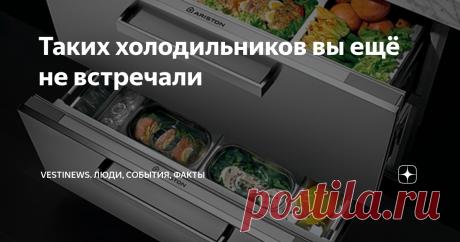 Таких холодильников вы ещё не встречали Пожалуй, нет такой кухни, в интерьере которой не стоял бы холодильник. В нашем понимании холодильником является белый шкаф, имеющий два отсека: холодильный и морозильную камеру. Но маркетинг не стоит на месте и сегодня уже никого не удивишь холодильниками разного цвета и формы. О самых необычных из них – в нашей статье. Горизонтальные полки холодильника – новый формат, который уже давно