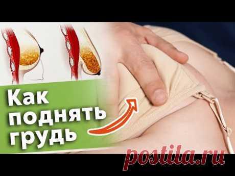 Как подтянуть грудь без операций?  / Эффективный массаж для женской груди