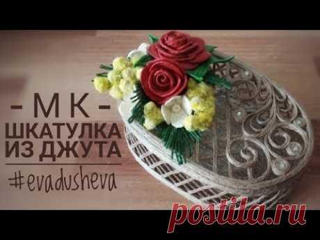 """МК- Готовимся к 8 Марта 2020/ Шкатулка из джута в технике """"Джутовая филигрань"""" #evadusheva"""