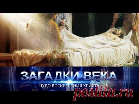 Чудо воскресения Христа - YouTube