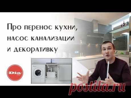Про перенос кухни, насос канализации декоративку. Эфиры инстаграм от студии Dia