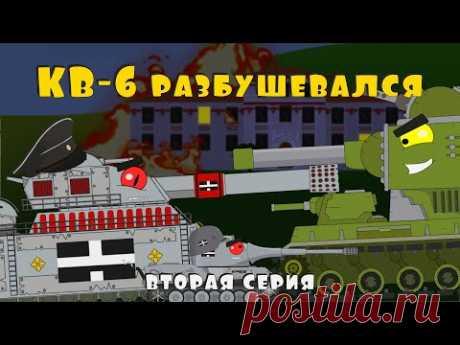 Партизан КВ-6 РАЗБУШЕВАЛСЯ. Мультики про танки. Вторая серия - YouTube