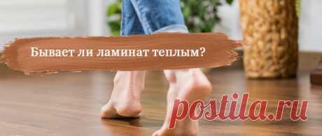 Самый теплый ламинат для квартиры и дома купить в Новосибирске от производителя с гарантией 30 лет. Можно ходить босиком и не бояться простуды - супер качество   #самыйтеплыйламинат#ламинатстеплойповерхностью#теплыйламинатдлядома#ламинатдляпола#Stonefloorновосибирск