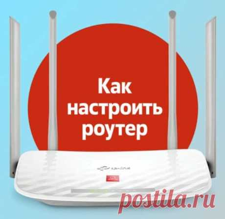 Настройка роутера Дом.ru — Prokabinet-domru.ru Для получения услуг от Дом ру используется точка доступа Wi-Fi. В качестве принимающего и передающего устройства используется роутер.