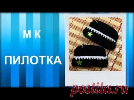 МАСТЕР-КЛАСС: Брелок вязаный крючком. ПИЛОТКА крючком. Подарок на праздник. Для начинающих.