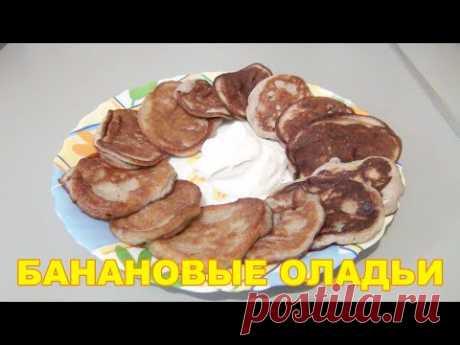 Нежные Банановые оладьи без сахара Такой порции хватит примерно на двух человек чтобы хорошо по завтракать. Оладьи получаются нежными, с банановым вкусом, слегка сладковатые.