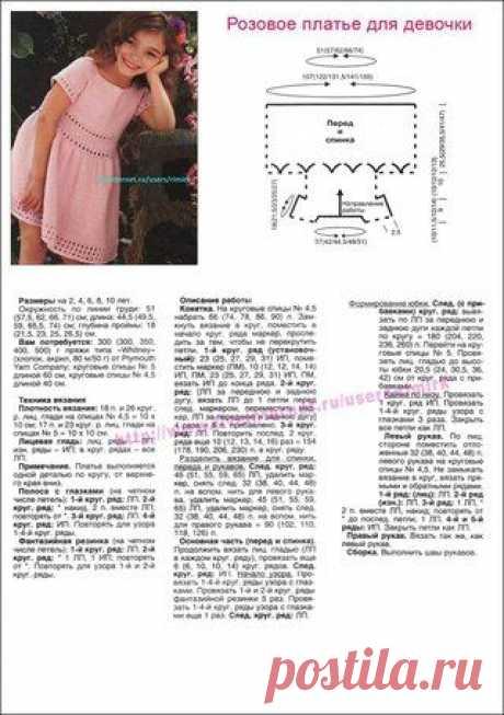 Вязанные платья для девочек (крючок ,спицы).