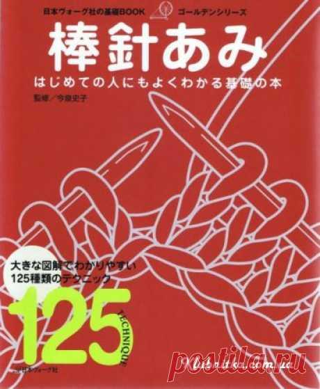 Японская книга по вязанию (для начинающих и сомневающихся;) » Клуб-Нитка - вязание спицами и не только
