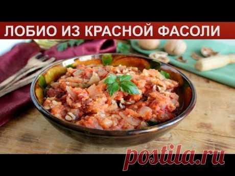 КАК ПРИГОТОВИТЬ ЛОБИО ИЗ КРАСНОЙ ФАСОЛИ? Яркое традиционное блюдо лобио по классически из фасоли