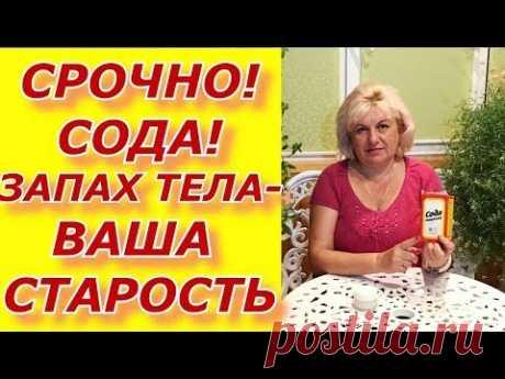 Сода . Запах вашего тела - ваша старость . Метод И. П. НЕУМЫВАКИНА!!!