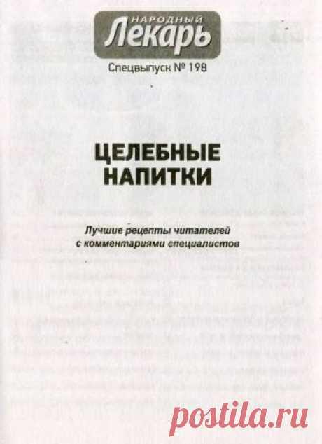 Народный лекарь. Спецвыпуск - №198 2018 - Целебные напитки