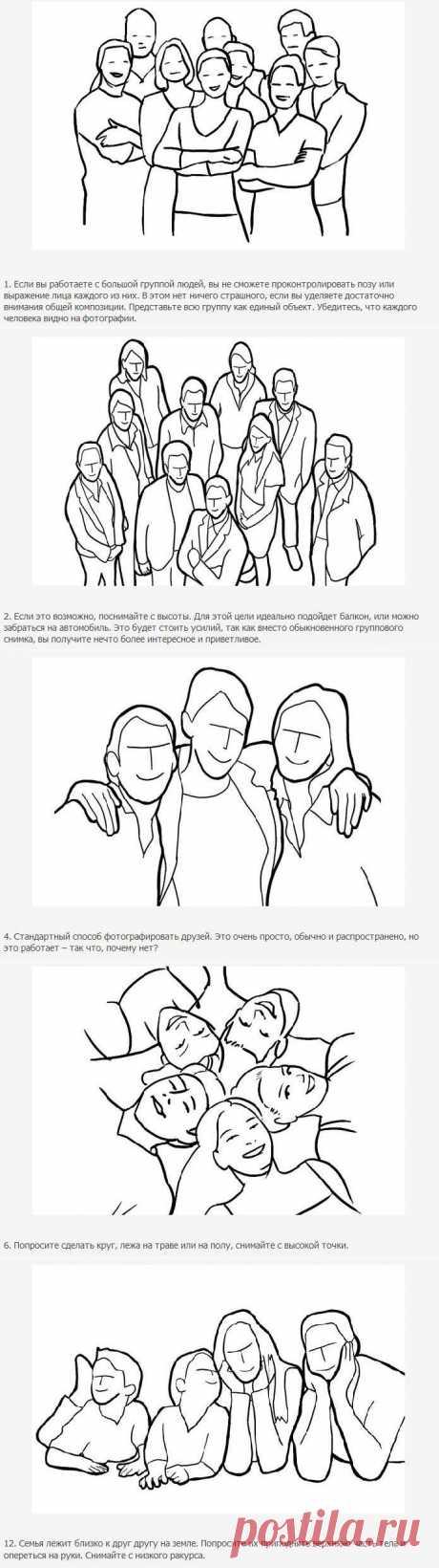 Как правильно делать групповые снимки.