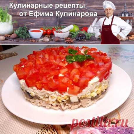 Салат красная шапочка | Вкусные кулинарные рецепты с фото и видео