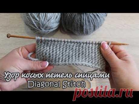 Узор косых петель спицами | Diagonal Stitch knitting pattern