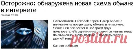 Осторожно: обнаружена новая схема обмана в интернете - InternetUA