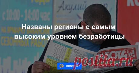 Названы регионы с самым высоким уровнем безработицы Уровень безработицы в российских регионах по итогам июня-августа 2020 года составил 6,3%, что на 1,9 пункта выше, чем годом ранее, при этом самым высоким он оказался в Ингушетии, Туве и Чечне, свидетельствует исследование РИА Новости*.