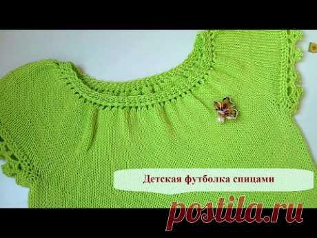 Летняя футболка для доченьки) | Вязание спицами для детей