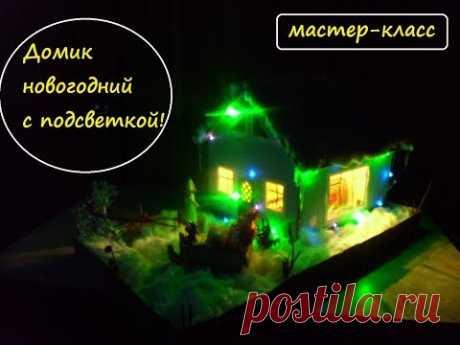 НОВОГОДНИЙ ДОМИК мастер-класс (как сделать новогодний домик из картона с подсветкой) - YouTube