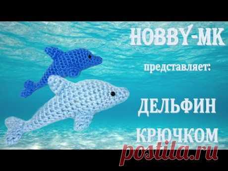 Дельфин Крошка крючком (авторский МК Светланы Кононенко)