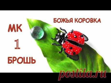 Брошь  Божья коровка из бисера. Мастер-класс. 1 часть / DIY Beaded ladybug brooch 1 part
