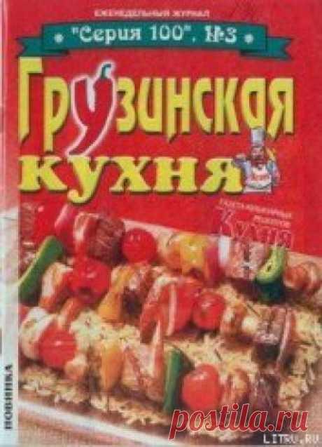 Книга Грузинская кухня - читать онлайн.