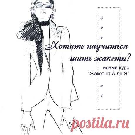 """""""Кройка и шитье для начинающих портных"""""""
