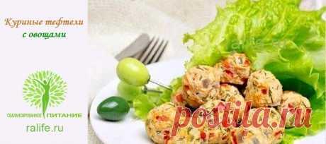 Низкокалорийные куриные тефтели с овощами