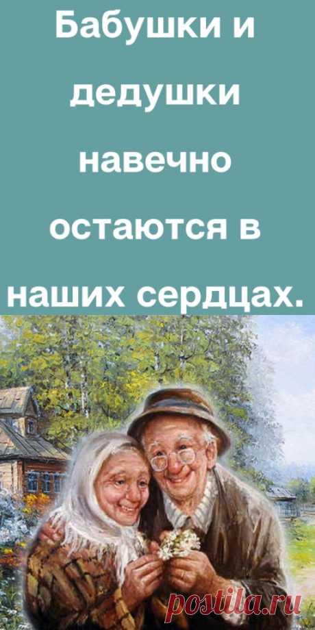 Бабушки и дедушки навечно остаются в наших сердцах. - likemi.ru