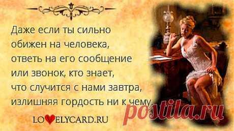 Картинка про любовь №1357 с сайта lovelycard.ru