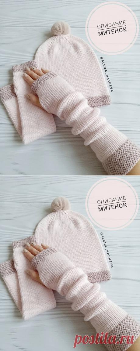 Митенки. Описание вязания (Вязание спицами) – Журнал Вдохновение Рукодельницы