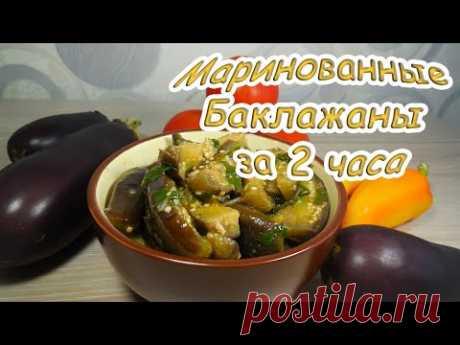 ✅Быстрая закуска/ Маринованные Баклажаны за 2 часа