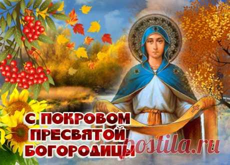 Картинка со святым праздником