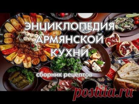 Энциклопедия армянской кухни. Сборник рецептов