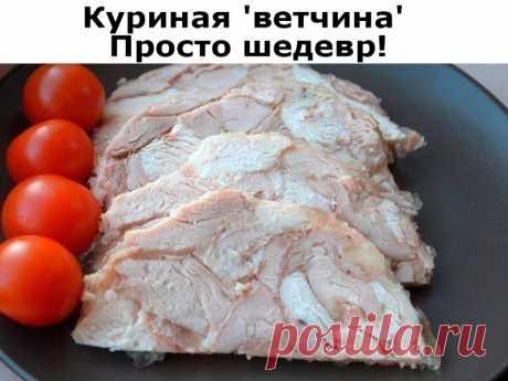 Chicken 'ham' Just masterpiece   Useful tips!