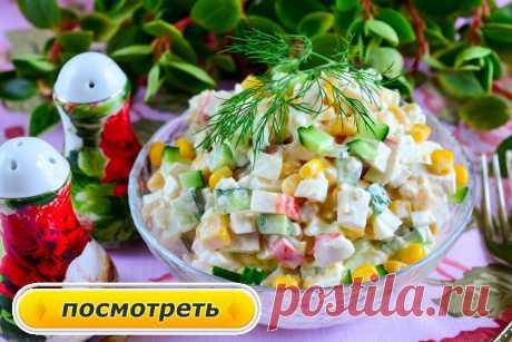 Насыпаем всю наши консистенцию в салатник. Теперь откроем кукурузы и насыпаем сверху. Заправим майонезом, но на любителя можно и сметану. Теперь посолим по вкусу и перемешаем всё. Вот и салат готов, приятного аппетита!