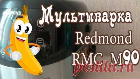 Она классная! Мультиварка Redmond RMC M90 - распаковка посылки с Озон Мультиварку Redmond RMC M90 я купила в маркетплейсе Ozon - https://www.ozon.ru/product/multivarka-redmond-rmc-m90-chernaya-19630963/🔔 Новые клиенты по промо...