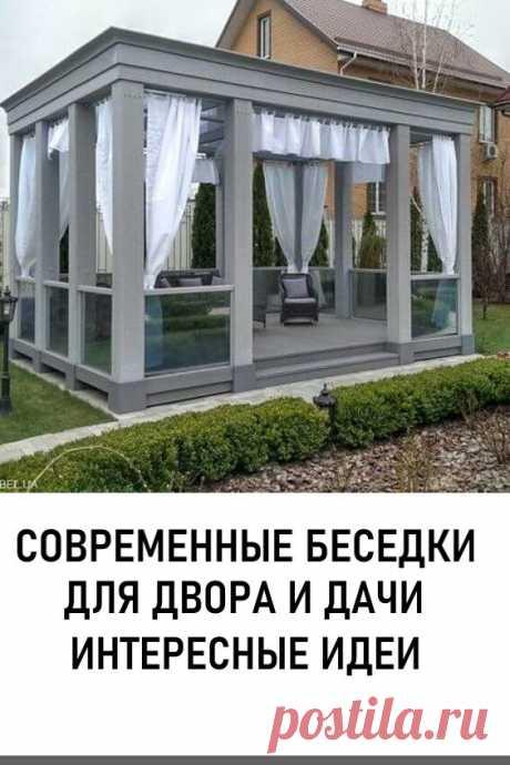 Современные беседки для двора и дачи: интересные идеи #дача #идеидлядачи #беседки