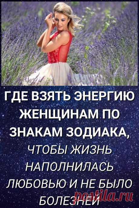 Где взять энергию женщинам по знакам Зодиака, чтобы жизнь наполнилась любовью и не было болезней