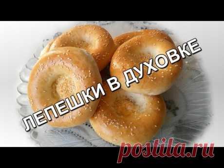 Узбекские лепешки в духовке (Uzbek bread in the oven) Лепешка в духовке     В  теплой воде растворим соль и добавляем в муку, затем добавим дрожжи и растительное масло, после чего замешиваем тесто и оставляем на...