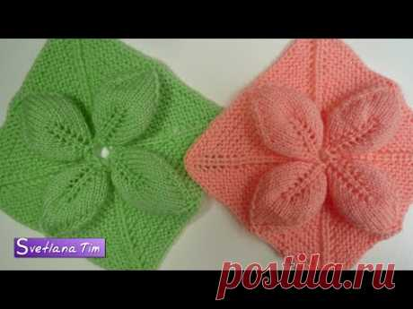 """Flower in a square for a plaid. """"ОБЪЁМНЫЕ ЦВЕТЫ&quot pattern; Knitting by # 250 spokes"""