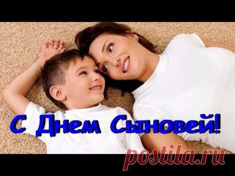 С Днем СЫНОВЕЙ! Песня про сына - Солнечный мальчик. Сыночек мой родной. Очень Красивое Поздравление - YouTube