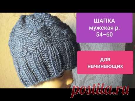 ШАПКА МУЖСКАЯ спицами за вечер для начинающих МК+схема MENS HAT knitting