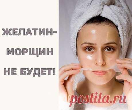 ЖЕЛАТИН. МОРЩИН НЕ БУДЕТ!  (От себя: первой у меня в салоне здоровья эту маску сделала женщина 65-ти лет, мы аж ахнули глядя, на её свежесть).  Известно ли вам, что именно желатин, благодаря своему стягивающему эффекту, салоны красоты используют в «механических» масках для подтягивание щек и второго подбородка. Также желатин используют в шампунях, как протеиновую добавку, в средствах для укрепления ногтей и, конечно, в косметических масках. И не зря. Он положительно влияет...