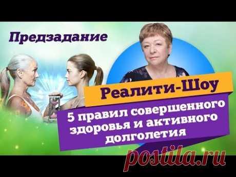 Предзадание перед Реалити-Шоу по Здоровью Татьяны Панюшкиной