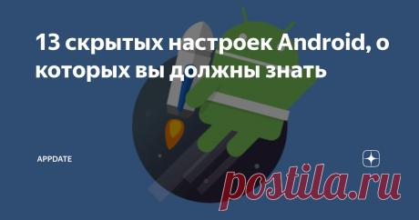 13 скрытых настроек Android, о которых вы должны знать С каждым годом операционка от Google обрастает новыми функциями, о которых даже опытные пользователи могут не знать. В этой статье мы собрали 25 скрытых настроек, о которых вы могли не знать.