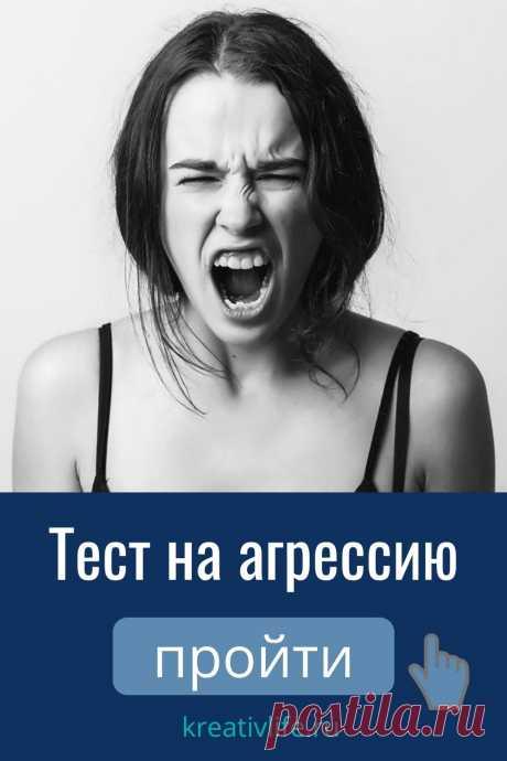 Уровень агрессии, как среди взрослых, так и среди детей, неуклонно растет.  Быстрый темп жизни, постоянные стрессы и нервное перенапряжение приводят к тому, что у большинства людей, независимо от возраста, повышен уровень агрессивности. Выявить повышенный уровень агрессии можно с помощью психологического теста в картинках.