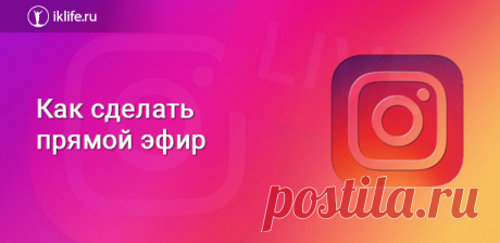 Как сделать прямой эфир в Instagram: подробная инструкция Узнаем, как сделать прямой эфир в Инстаграме, научимся создавать, настраивать и вести трансляцию, выясним все особенности стрима в Instagram.