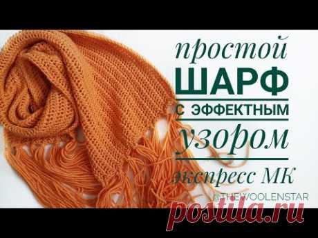 Простой ШАРФ спицами - Экспресс МК | Easy Knit Scarf Pattern | The WoolenStar